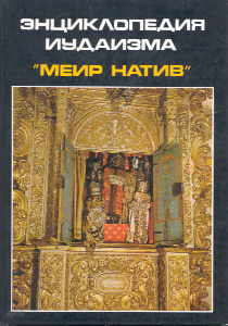 Картинки по запросу Энциклопедия иудаизма